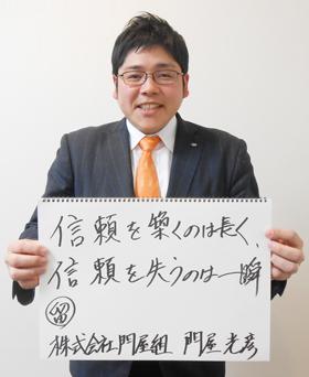 bord-kadoyagumi