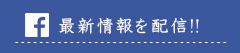 インタビューウィズプレジデント公式Facebook