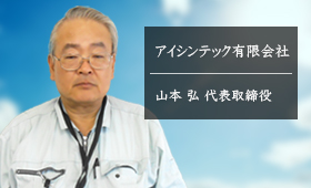 アイシンテック有限会社 山本 弘 代表取締役