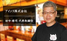 アイソス株式会社 田中 修司 代表取締役
