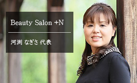 Beauty Salon +N 河渕 なぎさ 代表