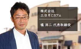 株式会社 三日月とカフェ 橘 洋二 代表取締役