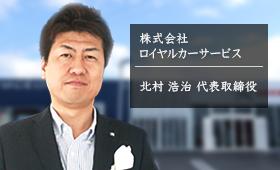 株式会社 ロイヤルカーサービス 北村 浩治 代表取締役
