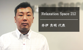 Relaxation Space 212 井伊 良明 代表