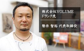 株式会社 VOLUME (ドランク虎) 勢井 智裕 代表取締役