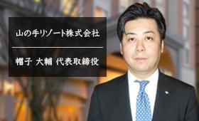 山の手リゾート株式会社 帽子 大輔 代表取締役