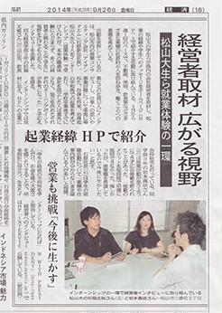愛媛新聞(朝刊) 掲載写真1