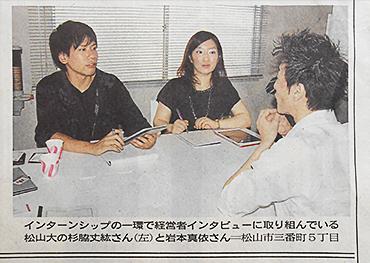 愛媛新聞(朝刊) 掲載写真2