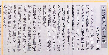 愛媛経済レポート 掲載写真1