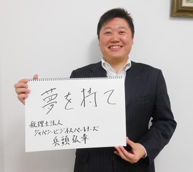 bord-jpb-matsuyama