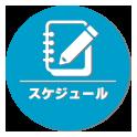 sum-icon-schedule