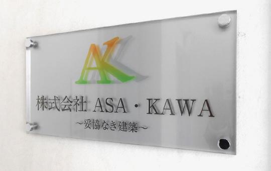 sum2015-asa-kawa03