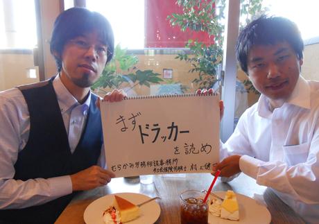 bord-murakami-sr