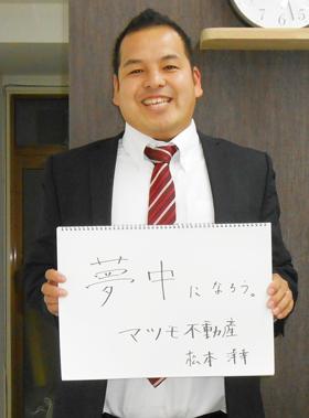 bord-matsumo
