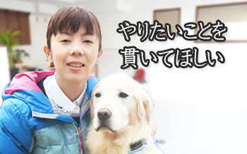 i-cath-dogfor-lifejapan