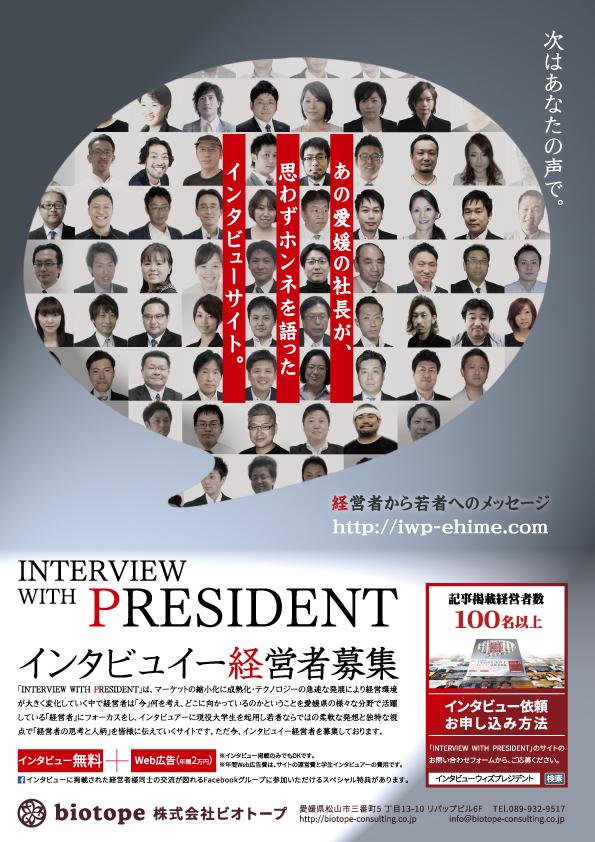 iwp-leaflet-2015-omote
