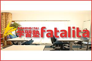 fatalita-jigyou01