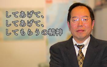 マルハフーズ株式会社 宇都宮 基成 代表取締役