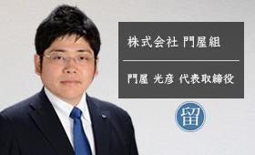 株式会社門屋組 門屋 光彦 代表取締役
