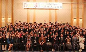 『ひめまじ 愛媛人交流会 風景2』