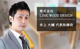 株式会社 LINK WOOD DESIGN 井上 大輔 代表取締役