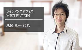 ライティングオフィスMISTELTEIN 尾関 恵一 代表