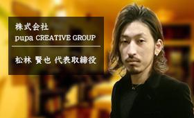 株式会社 pupa CREATIVE GROUP 松林 賢也 代表取締役