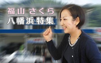 i-cath-fukuyama-yawatahama