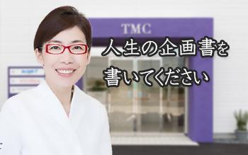 i-cath-tmc