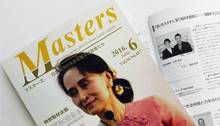2016.6「Masters」6月号