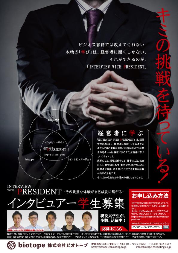 iwp-leaflet-2015-ura