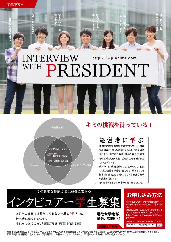 iwp-leaflet-2017-ura