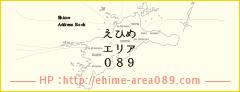 えひめエリア089
