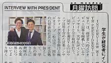 愛媛経済レポート 掲載写真2