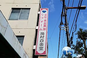 hakkindou-jigyou01